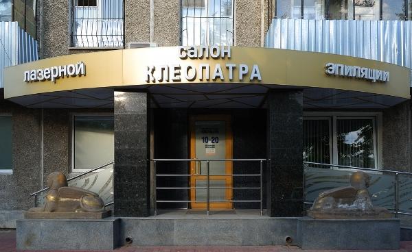 Фотоэпиляция Улица 3-я Ермака Чебоксары сколько стоит лазерный пилинг екатеринбург